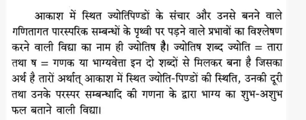 Jyotish chandrika pdf